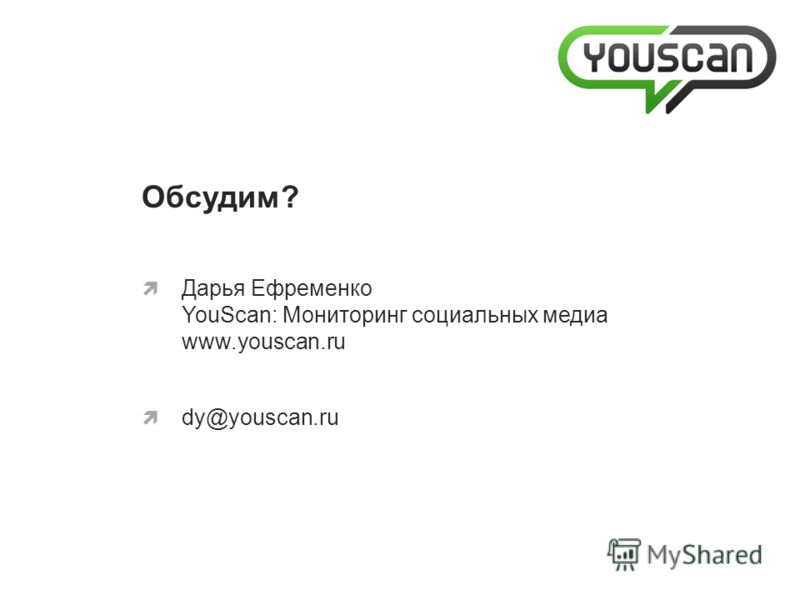 Обсудим? Дарья Ефременко YouScan: Мониторинг социальных медиа www.youscan.ru dy@youscan.ru