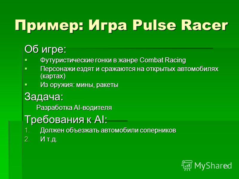 11 Пример: Игра Pulse Racer Об игре: Футуристические гонки в жанре Combat Racing Футуристические гонки в жанре Combat Racing Персонажи ездят и сражаются на открытых автомобилях (картах) Персонажи ездят и сражаются на открытых автомобилях (картах) Из
