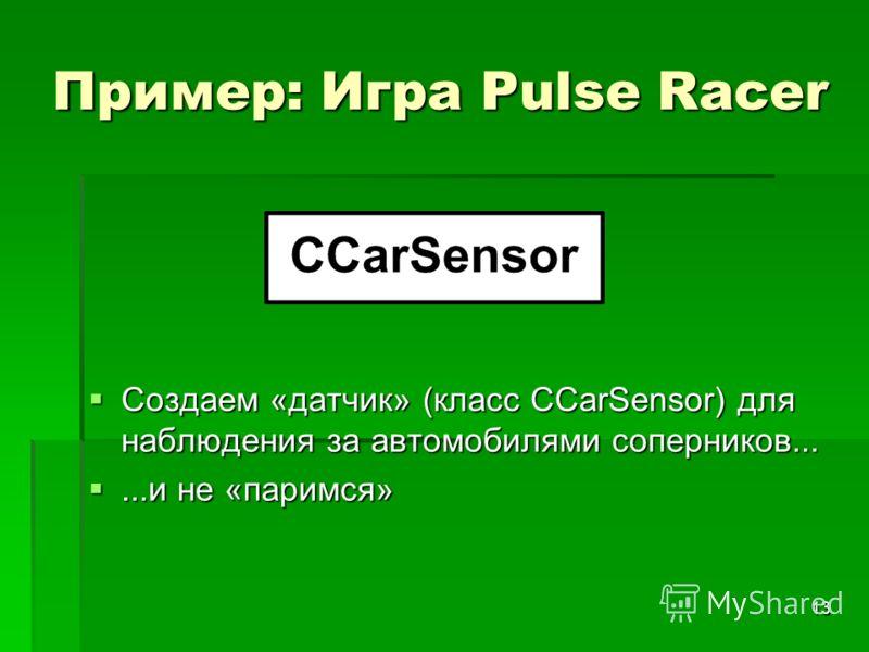 13 Пример: Игра Pulse Racer Создаем «датчик» (класс CCarSensor) для наблюдения за автомобилями соперников... Создаем «датчик» (класс CCarSensor) для наблюдения за автомобилями соперников......и не «паримся»...и не «паримся»