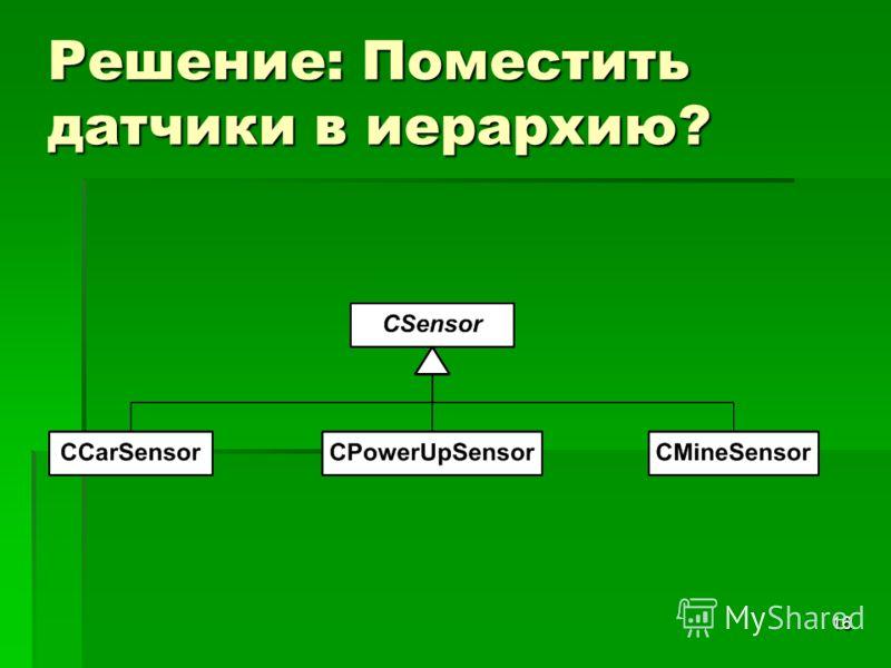 16 Решение: Поместить датчики в иерархию?