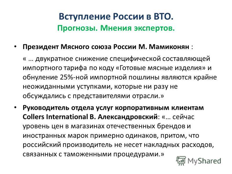 Президент Мясного союза России М. Мамиконян : « … двукратное снижение специфической составляющей импортного тарифа по коду «Готовые мясные изделия» и обнуление 25%-ной импортной пошлины являются крайне неожиданными уступками, которые ни разу не обсуж