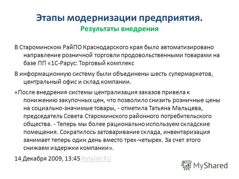 В Староминском РайПО Краснодарского края было автоматизировано направление розничной торговли продовольственными товарами на базе ПП «1С-Рарус: Торговый комплекс В информационную систему были объединены шесть супермаркетов, центральный офис и склад к