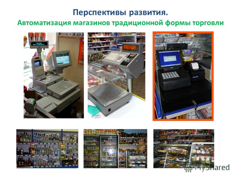 Перспективы развития. Автоматизация магазинов традиционной формы торговли