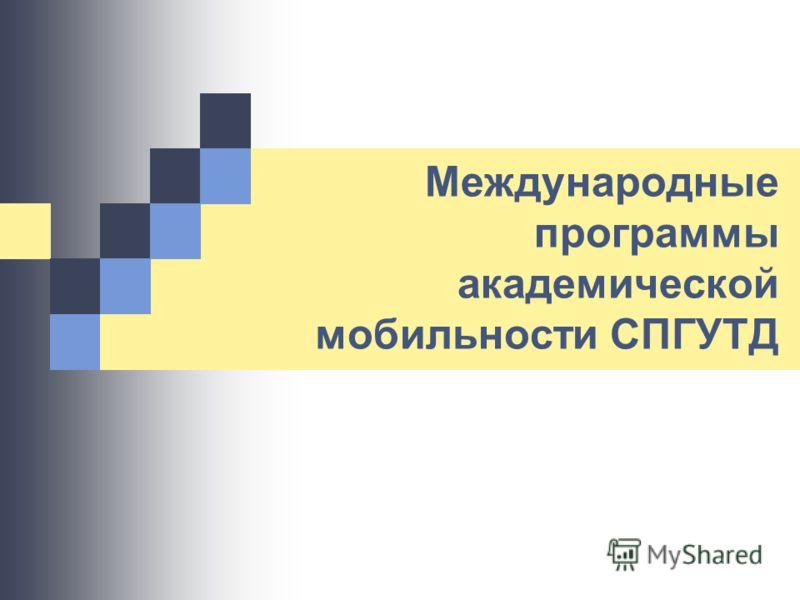 Международные программы академической мобильности СПГУТД