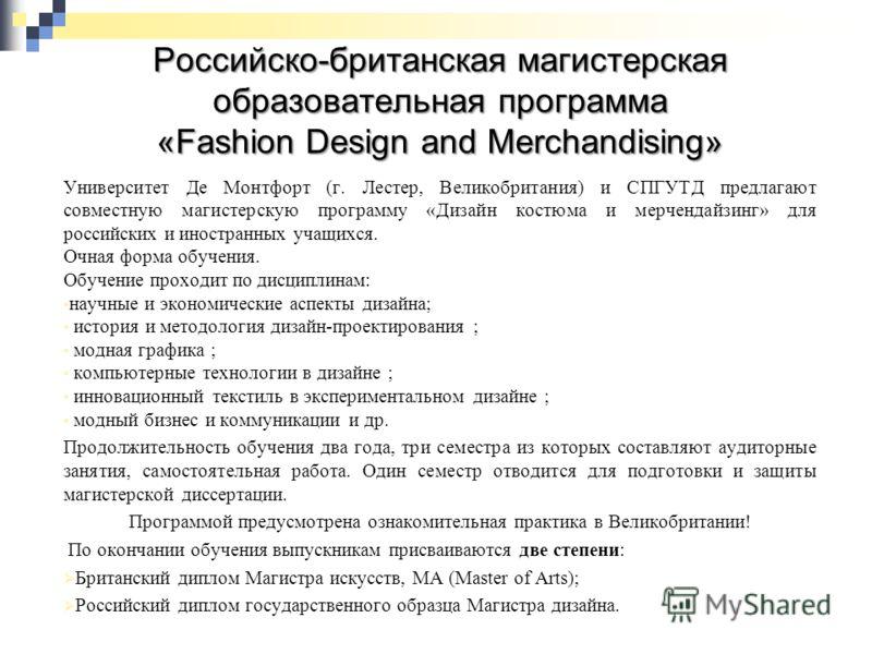 Российско-британская магистерская образовательная программа «Fashion Design and Merchandising» Университет Де Монтфорт (г. Лестер, Великобритания) и СПГУТД предлагают совместную магистерскую программу «Дизайн костюма и мерчендайзинг» для российских и