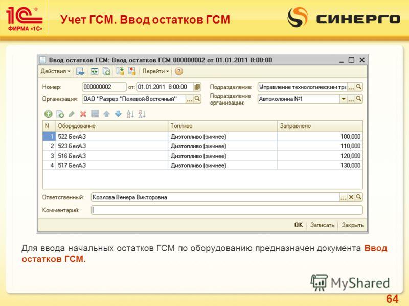 64 Учет ГСМ. Ввод остатков ГСМ Для ввода начальных остатков ГСМ по оборудованию предназначен документа Ввод остатков ГСМ.