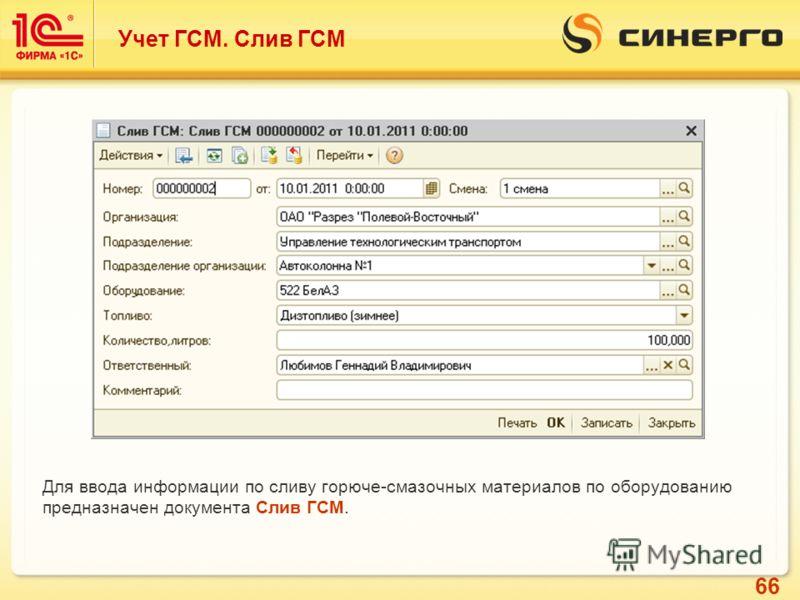 66 Учет ГСМ. Слив ГСМ Для ввода информации по сливу горюче-смазочных материалов по оборудованию предназначен документа Слив ГСМ.