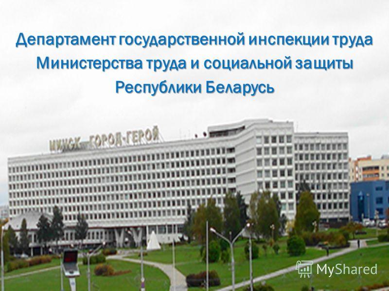 1 Департамент государственной инспекции труда Министерства труда и социальной защиты Республики Беларусь
