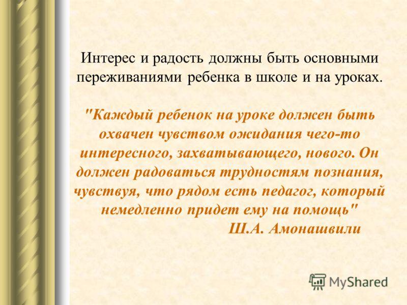 ВСЕ НАШИ ЗАМЫСЛЫ, ВСЕ ПОИСКИ И ПОСТРОЕНИЯ ПРЕВРАЩАЮТСЯ В ПРАХ, ЕСЛИ У УЧЕНИКА НЕТ ЖЕЛАНИЯ УЧИТЬСЯ» В. А. Сухомлинский «ВСЕ НАШИ ЗАМЫСЛЫ, ВСЕ ПОИСКИ И ПОСТРОЕНИЯ ПРЕВРАЩАЮТСЯ В ПРАХ, ЕСЛИ У УЧЕНИКА НЕТ ЖЕЛАНИЯ УЧИТЬСЯ» В. А. Сухомлинский
