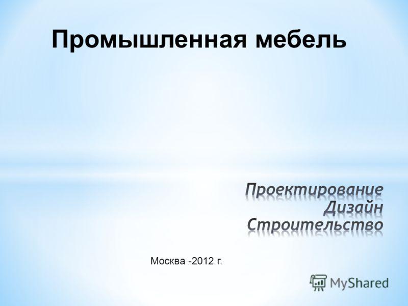 Москва -2012 г. Промышленная мебель