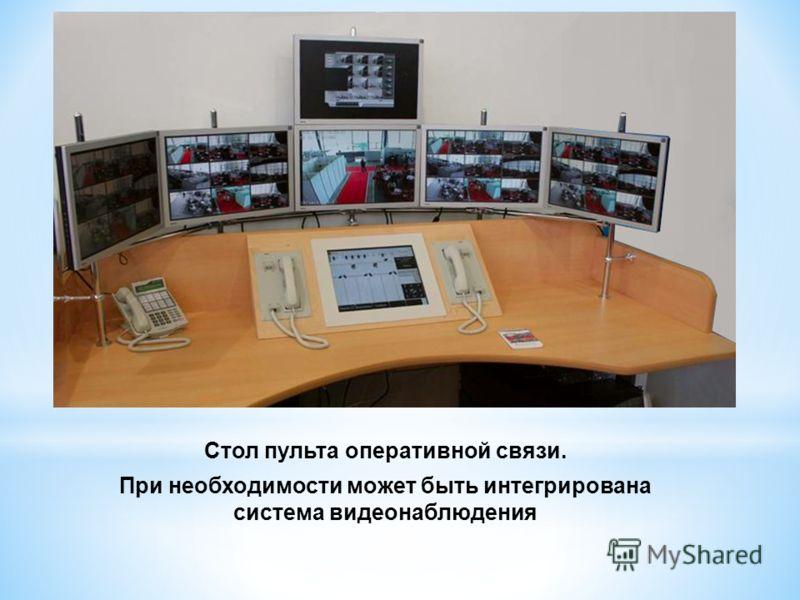 Стол пульта оперативной связи. При необходимости может быть интегрирована система видеонаблюдения