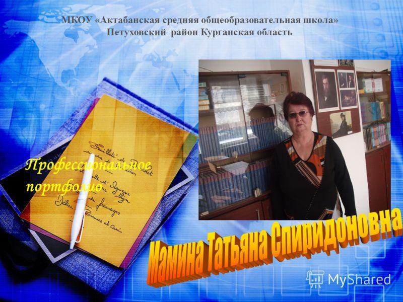 Профессиональное портфолио МКОУ «Актабанская средняя общеобразовательная школа» Петуховский район Курганская область