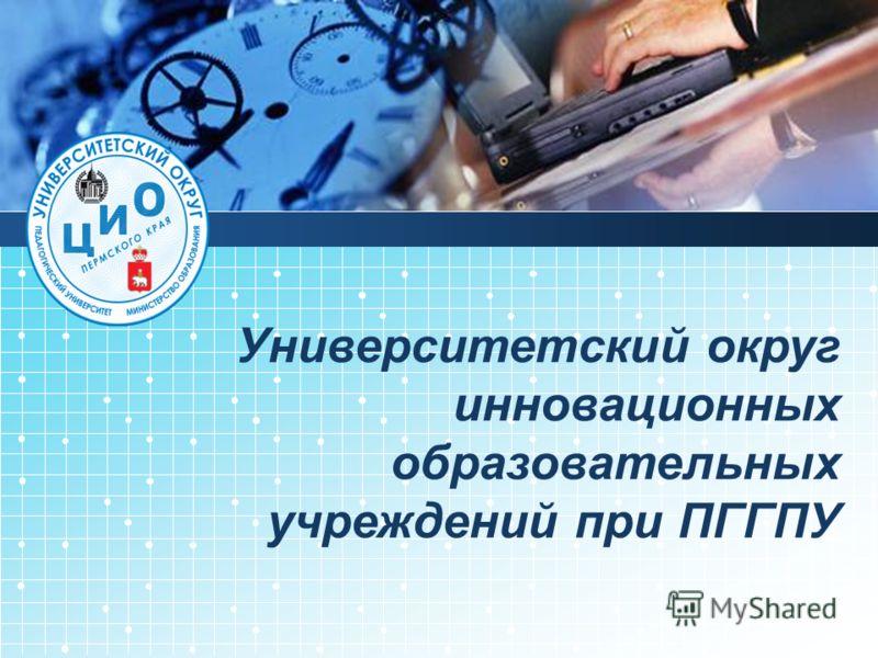 LOGO Университетский округ инновационных образовательных учреждений при ПГГПУ