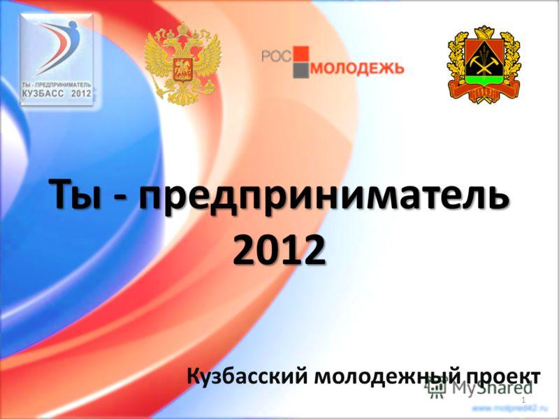 Ты - предприниматель 2012 Кузбасский молодежный проект 1