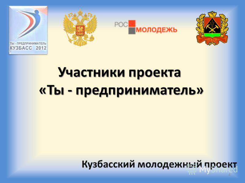 Участники проекта «Ты - предприниматель» Кузбасский молодежный проект 4