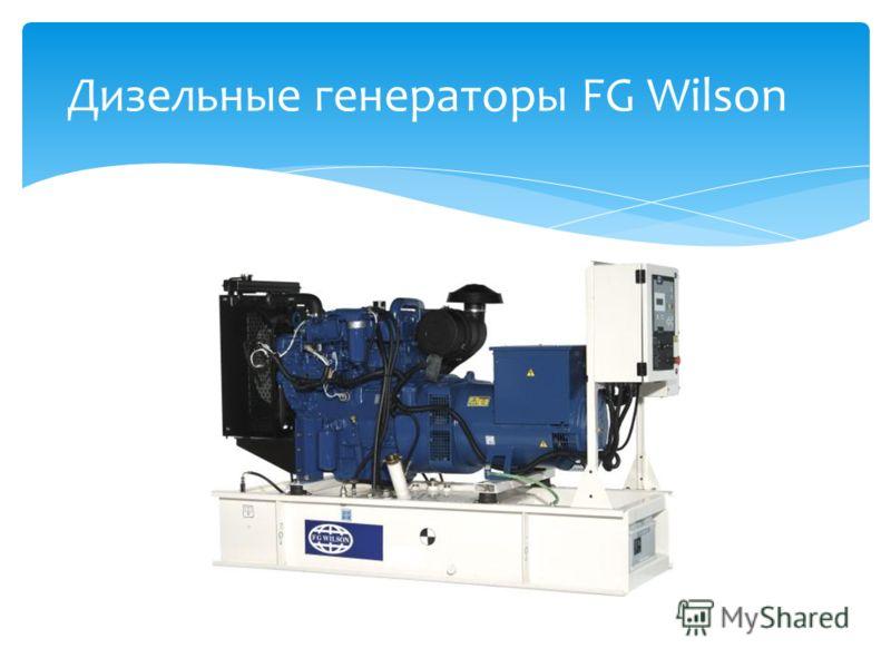 Дизельные генераторы FG Wilson