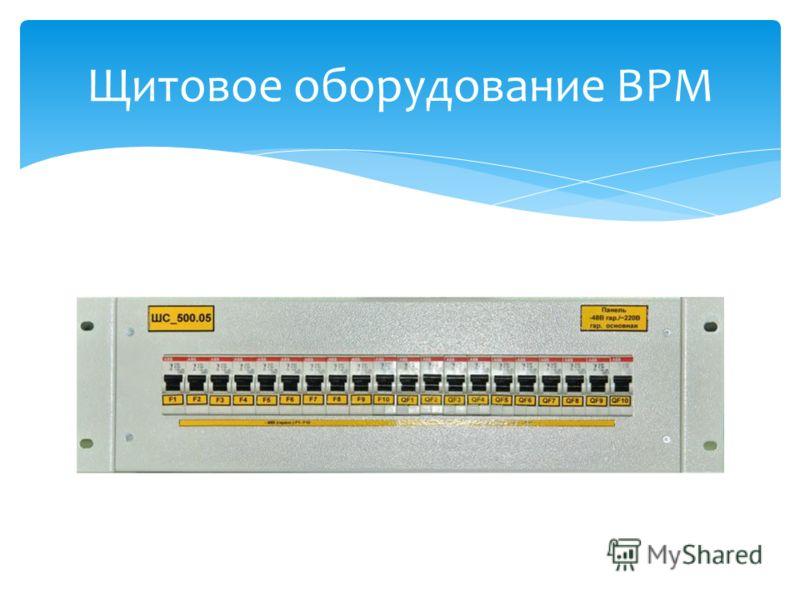 Щитовое оборудование ВРМ
