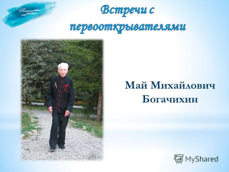 Май Михайлович Богачихин