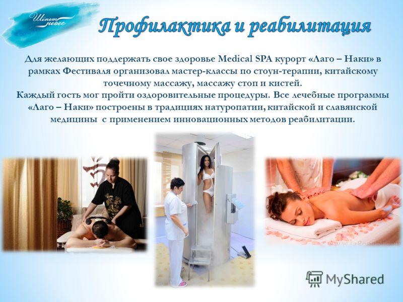 Для желающих поддержать свое здоровье Medical SPA курорт «Лаго – Наки» в рамках Фестиваля организовал мастер-классы по стоун-терапии, китайскому точечному массажу, массажу стоп и кистей. Каждый гость мог пройти оздоровительные процедуры. Все лечебные