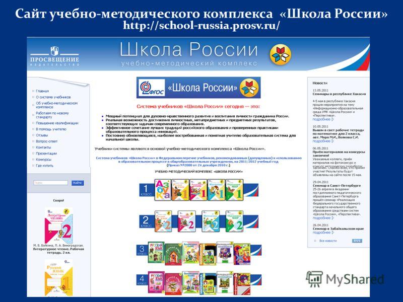 Сайт учебно-методического комплекса «Школа России» http://school-russia.prosv.ru/