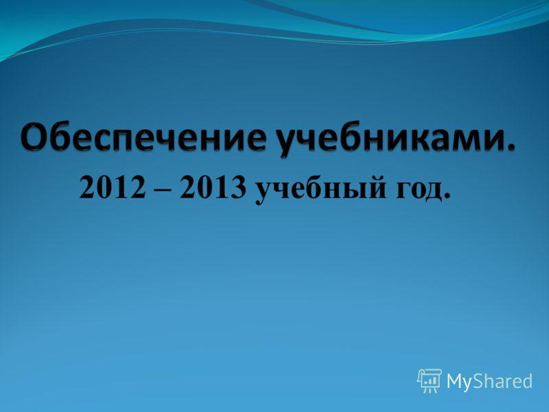 2012 – 2013 учебный год.