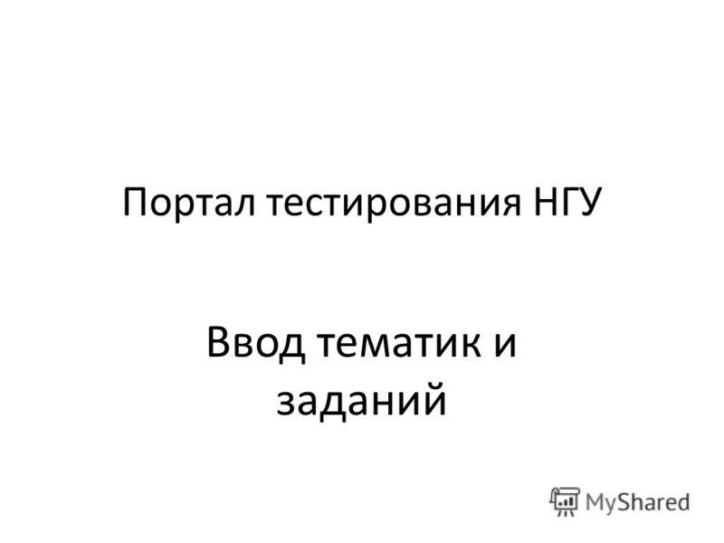 Портал тестирования НГУ Ввод тематик и заданий
