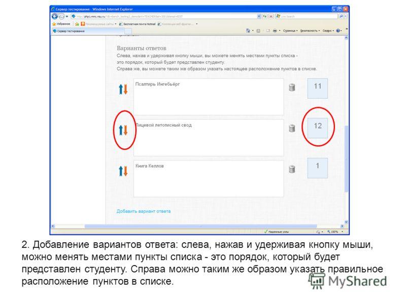 2. Добавление вариантов ответа: слева, нажав и удерживая кнопку мыши, можно менять местами пункты списка - это порядок, который будет представлен студенту. Справа можно таким же образом указать правильное расположение пунктов в списке.