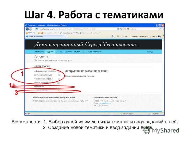 Шаг 4. Работа с тематиками Возможности: 1. Выбор одной из имеющихся тематик и ввод заданий в неё; 2. Создание новой тематики и ввод заданий в неё. 1 1+ 3