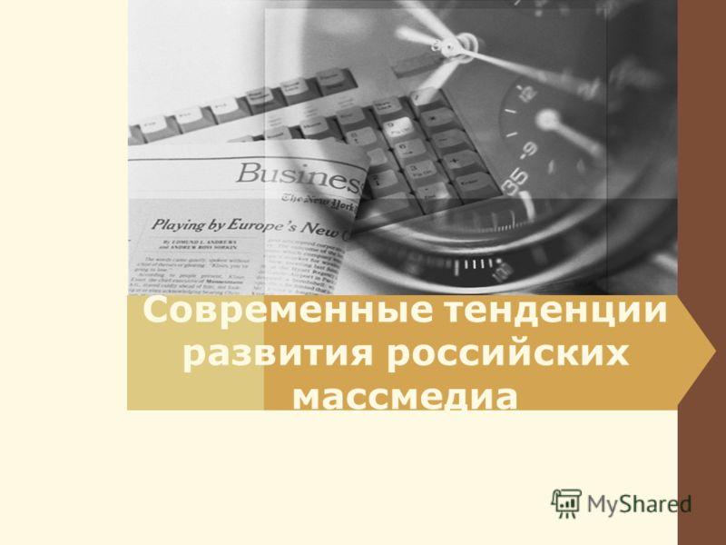 Современные тенденции развития российских массмедиа