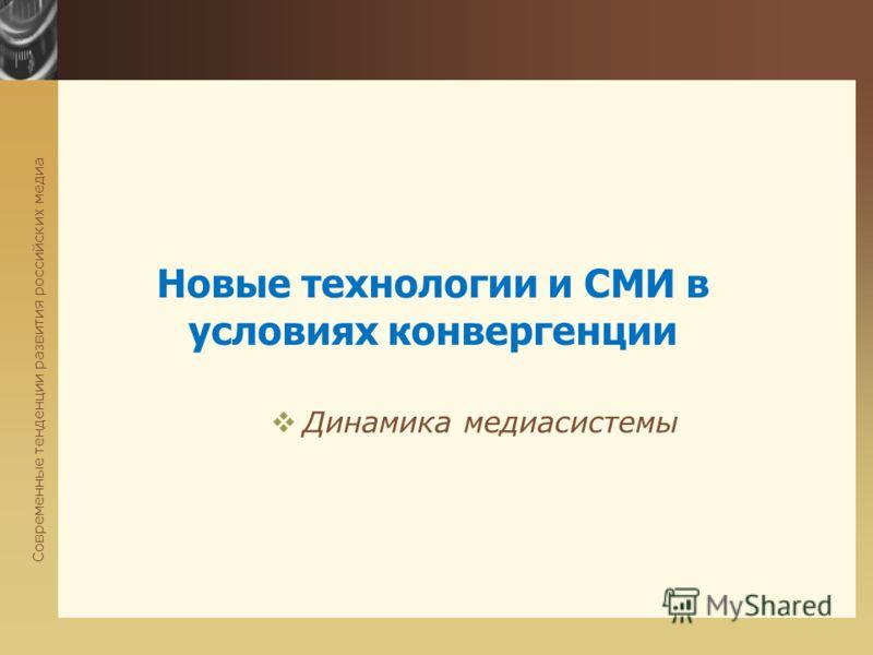 Современные тенденции развития российских медиа Динамика медиасистемы Новые технологии и СМИ в условиях конвергенции
