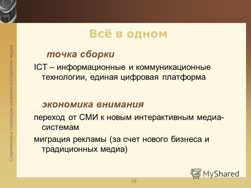 Современные тенденции развития российских медиа 19 Всё в одном точка сборки ICT – информационные и коммуникационные технологии, единая цифровая платформа экономика внимания переход от СМИ к новым интерактивным медиа- системам миграция рекламы (за сче