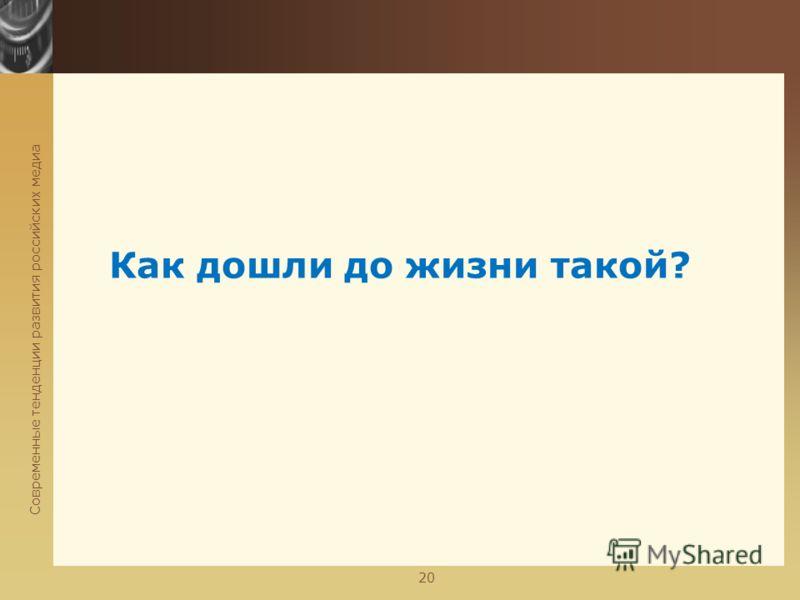 Современные тенденции развития российских медиа 20 Как дошли до жизни такой?