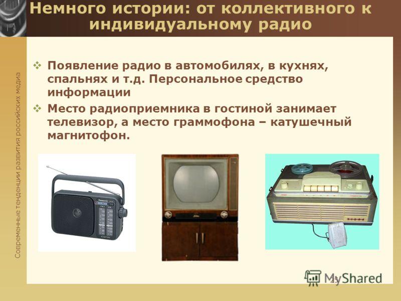 Современные тенденции развития российских медиа 25 Немного истории: от коллективного к индивидуальному радио Появление радио в автомобилях, в кухнях, спальнях и т.д. Персональное средство информации Место радиоприемника в гостиной занимает телевизор,