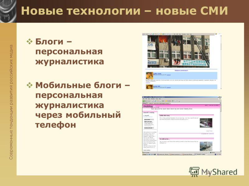Современные тенденции развития российских медиа 34 Новые технологии – новые СМИ Блоги – персональная журналистика Мобильные блоги – персональная журналистика через мобильный телефон
