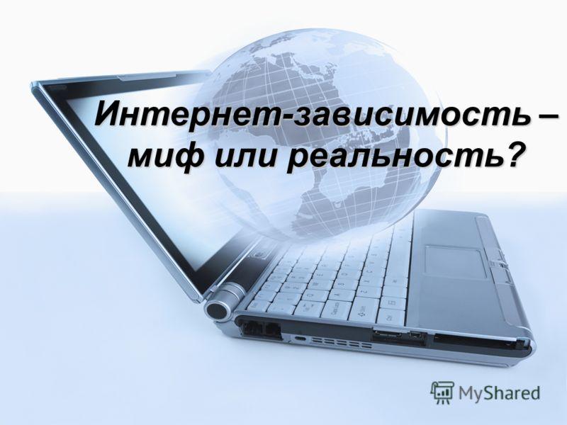 Интернет-зависимость – миф или реальность?