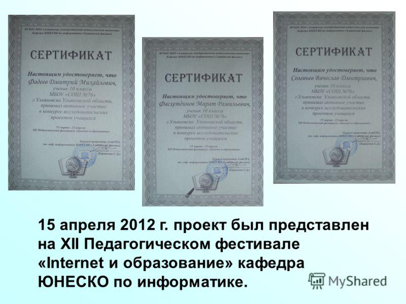 15 апреля 2012 г. проект был представлен на XII Педагогическом фестивале «Internet и образование» кафедра ЮНЕСКО по информатике.