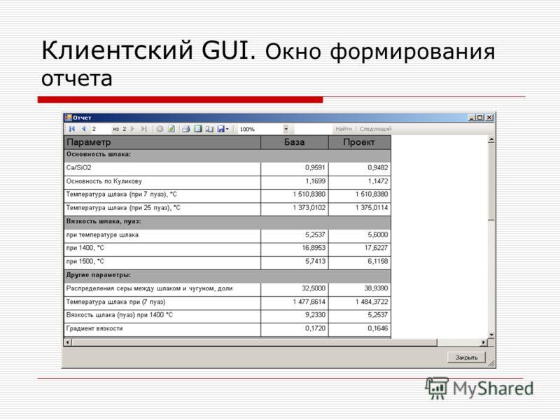 Клиентский GUI. Окно формирования отчета