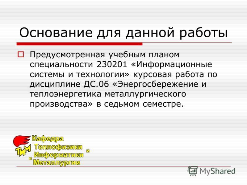 Презентация на тему Разработка программного обеспечения для  2 Основание