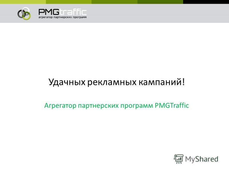 Удачных рекламных кампаний! Агрегатор партнерских программ PMGTraffic