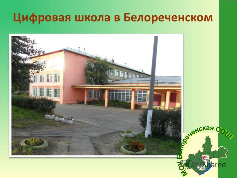 Цифровая школа в Белореченском