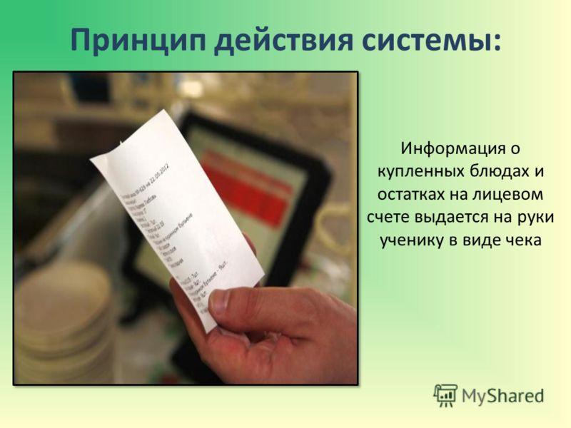Принцип действия системы: Информация о купленных блюдах и остатках на лицевом счете выдается на руки ученику в виде чека