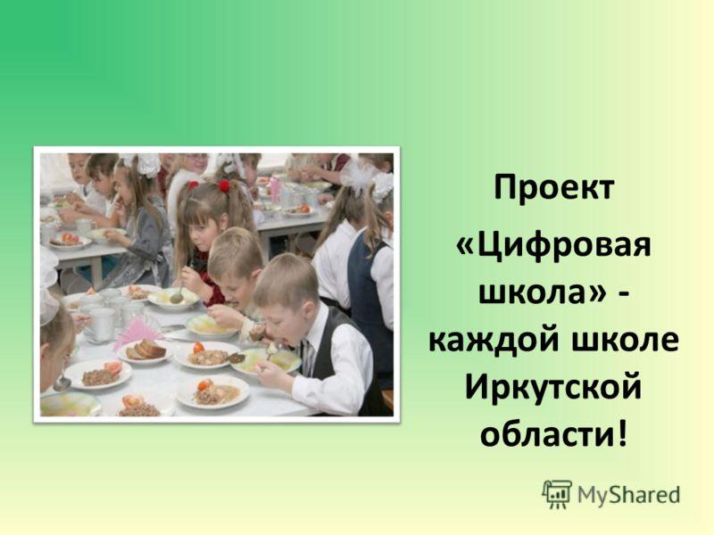 Проект «Цифровая школа» - каждой школе Иркутской области!