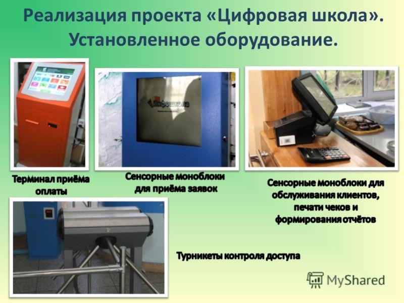 Реализация проекта «Цифровая школа». Установленное оборудование.