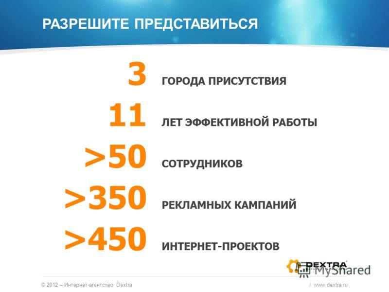 РАЗРЕШИТЕ ПРЕДСТАВИТЬСЯ © 2012 – Интернет-агентство Dextra / www.dextra.ru