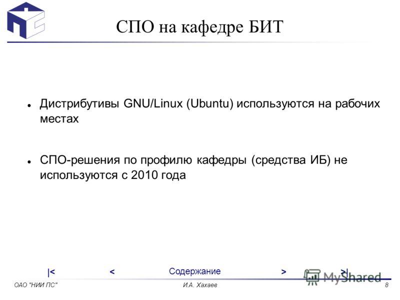 ОАО НИИ ПСИ.А. Хахаев8 СПО на кафедре БИТ Дистрибутивы GNU/Linux (Ubuntu) используются на рабочих местах СПО-решения по профилю кафедры (средства ИБ) не используются с 2010 года |>|