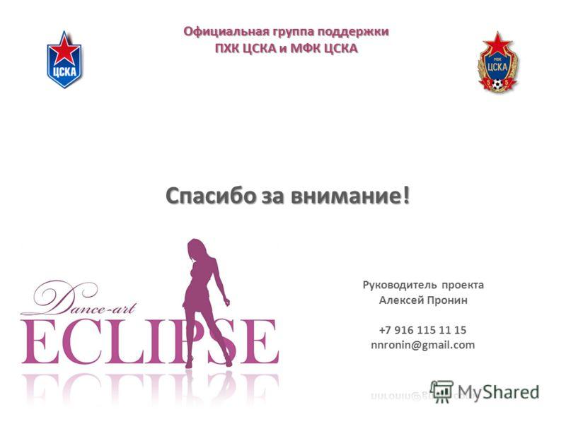 Официальная группа поддержки ПХК ЦСКА и МФК ЦСКА Спасибо за внимание!