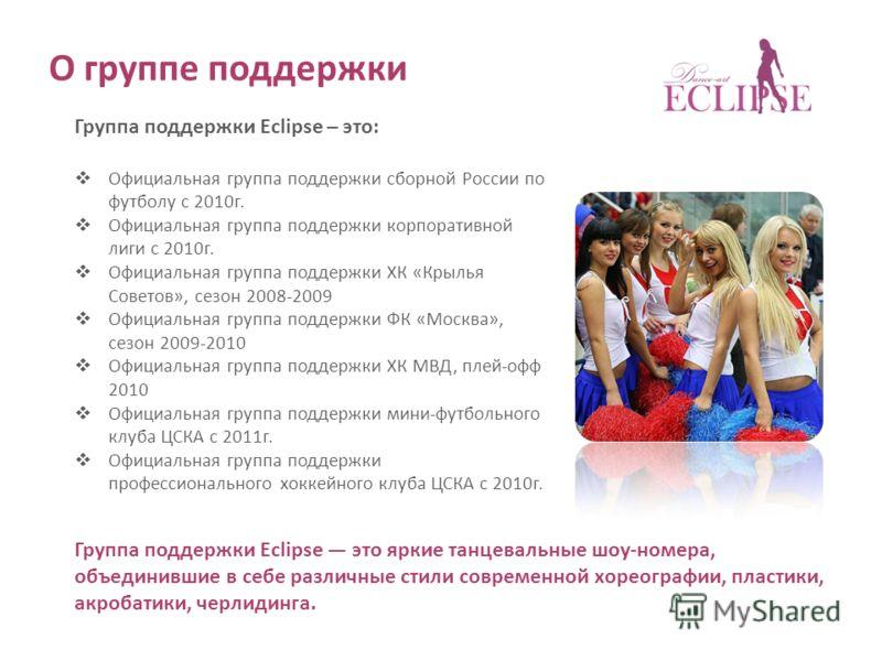 О группе поддержки Группа поддержки Eclipse – это: Официальная группа поддержки сборной России по футболу с 2010г. Официальная группа поддержки корпоративной лиги с 2010г. Официальная группа поддержки ХК «Крылья Советов», сезон 2008-2009 Официальная