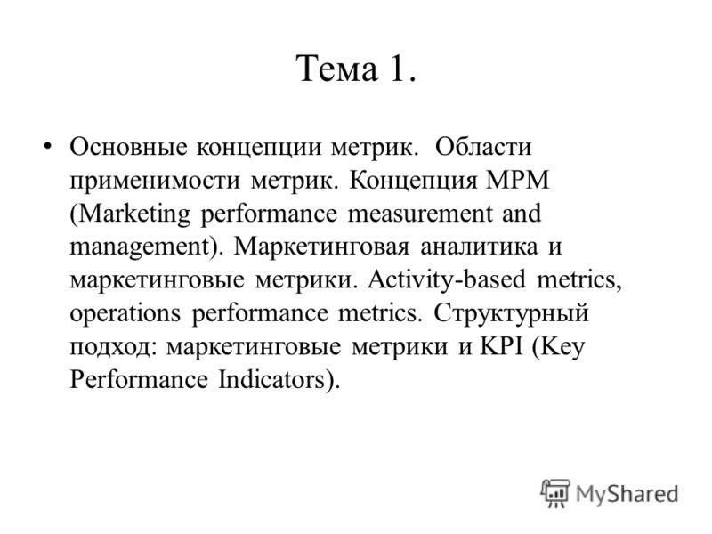 Тема 1. Основные концепции метрик. Области применимости метрик. Концепция MPM (Marketing performance measurement and management). Маркетинговая аналитика и маркетинговые метрики. Activity-based metrics, operations performance metrics. Структурный под