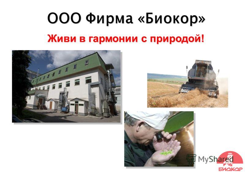 ООО Фирма «Биокор» Живи в гармонии с природой!