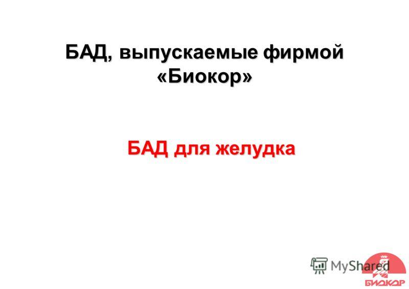 БАД, выпускаемые фирмой «Биокор» БАД для желудка
